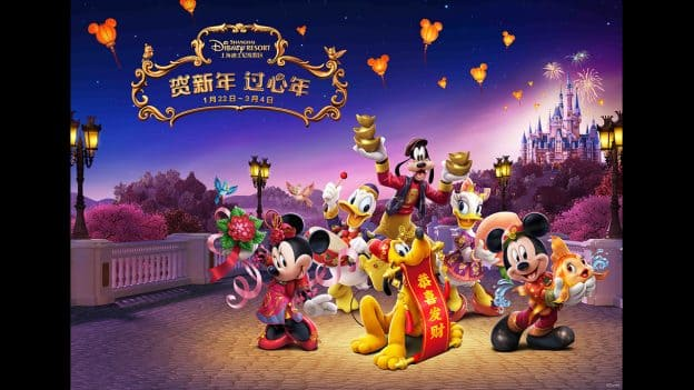 ed90a40a8 Shanghai Disney Resort Has Exclusive New Entertainment and More for Chinese  New Year