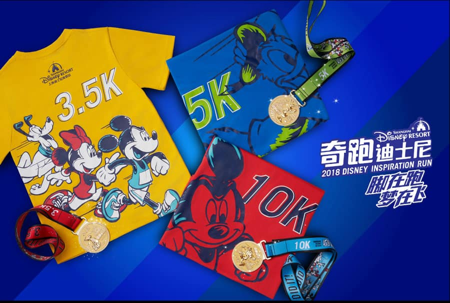 Shanghai Disney Resort Disney Inspiration Run Merchandise