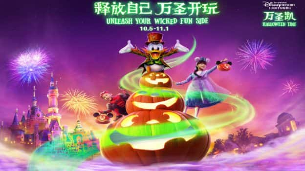 Halloween at Shanghai Disney Resort - Unleash your Wicked Fun Side - 10.5 - 11.1